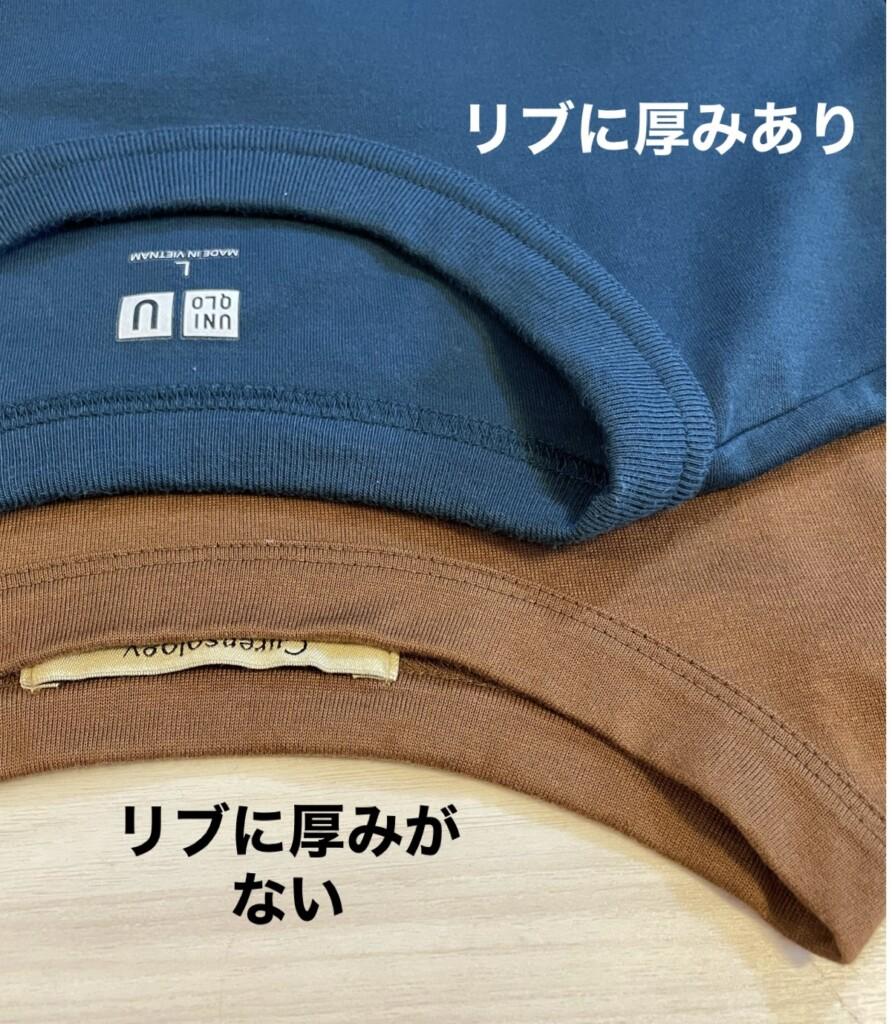 30代、40代の大人のTシャツ選び~襟元の例
