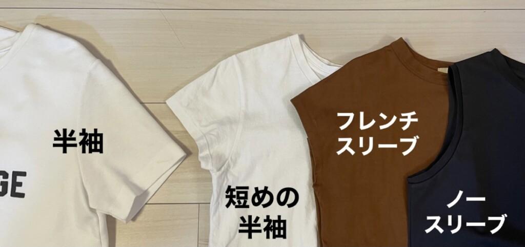 30代、40代の大人のTシャツ選び~袖の選び方